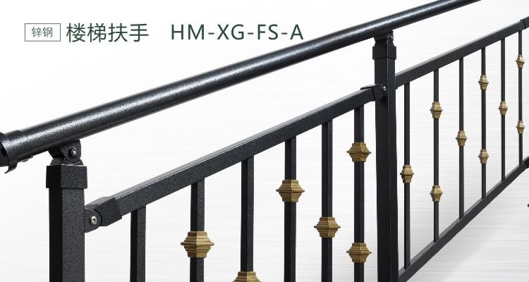 Tay Vịn Cầu Thang HM-XG-FS-A